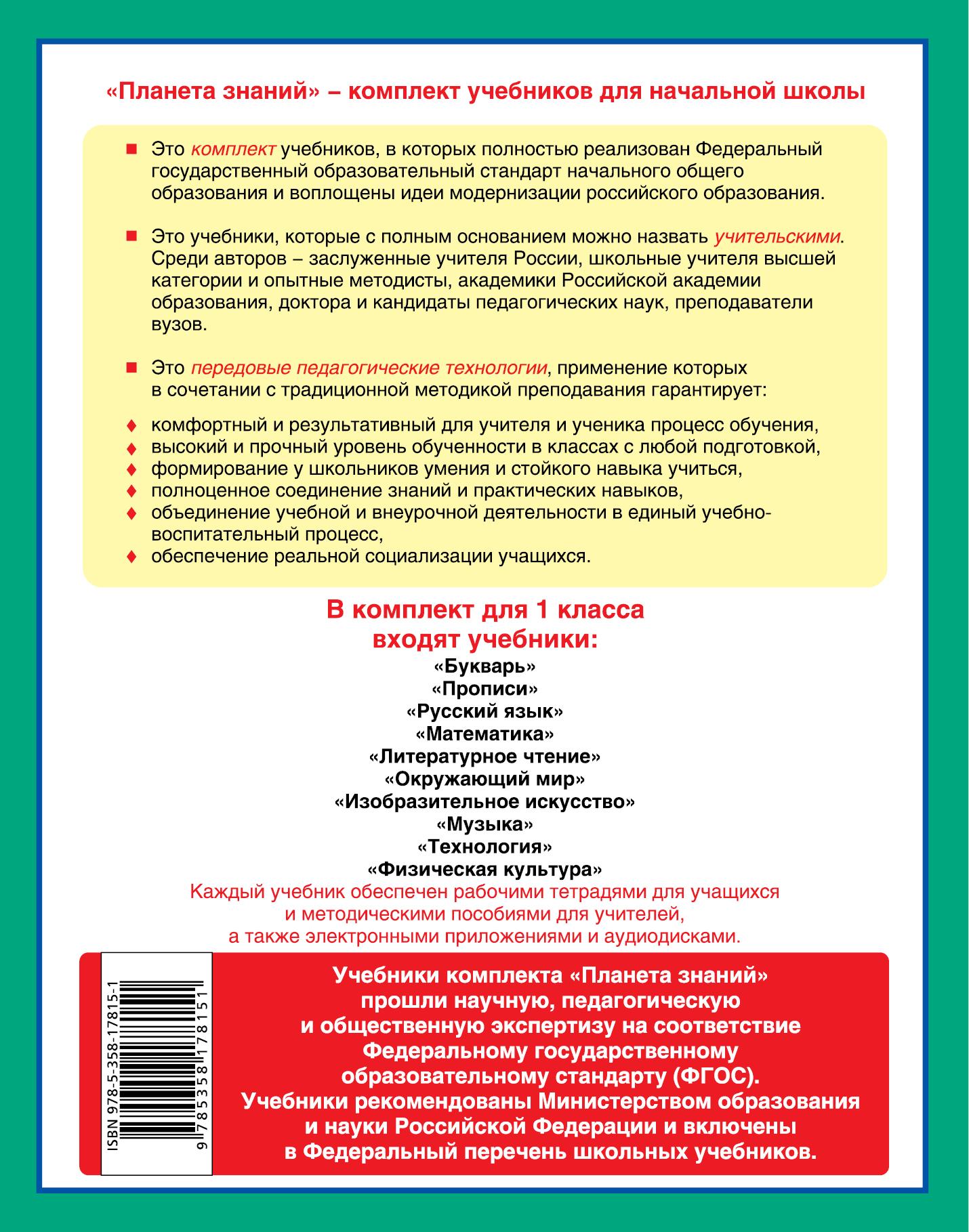 Окружающий мир. 1 класс. Проверочные и диагностические работы. К учебнику Г. Г. Ивченковой, И. В. Потапова