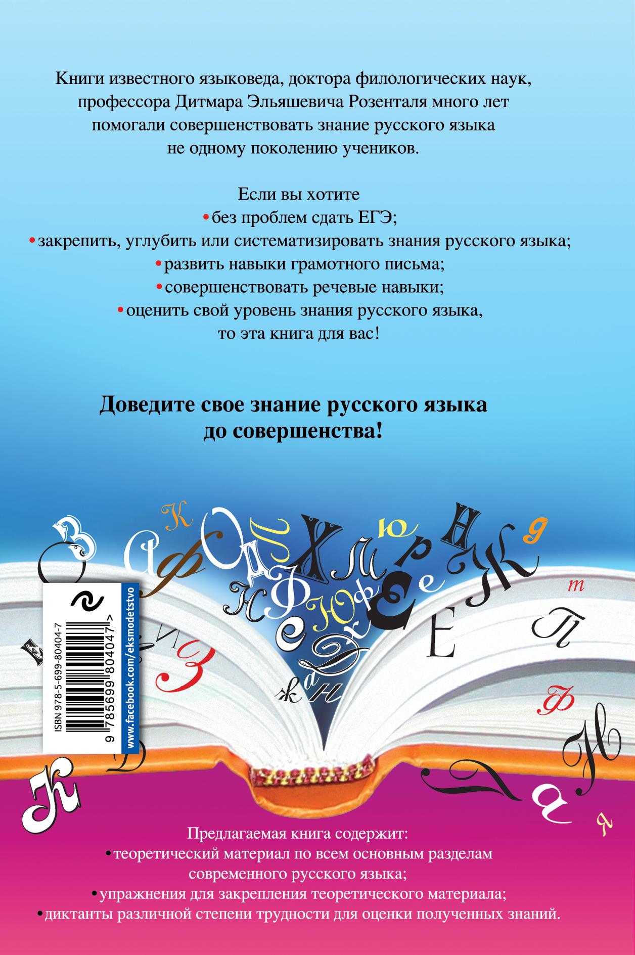 знание русского языка сочинение