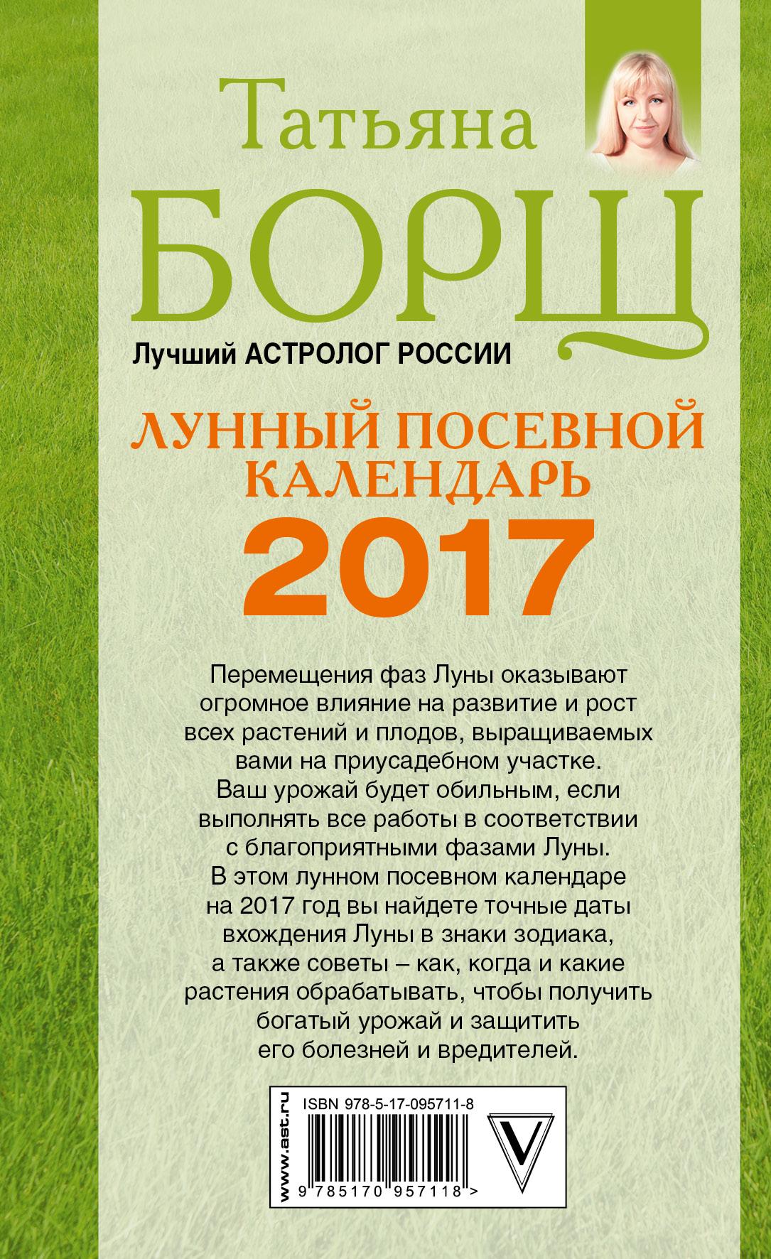 Лунный посевной календарь на 2017 год