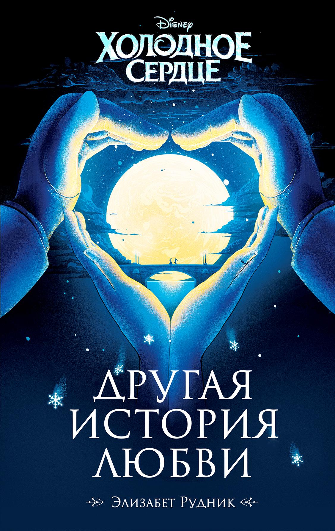 Холодное сердце. Другая история любви