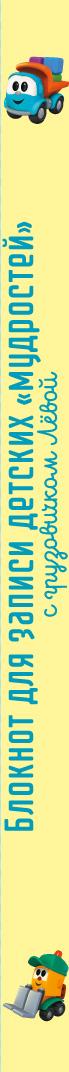 Блокнот для записи детских «мудростей» (голубой)