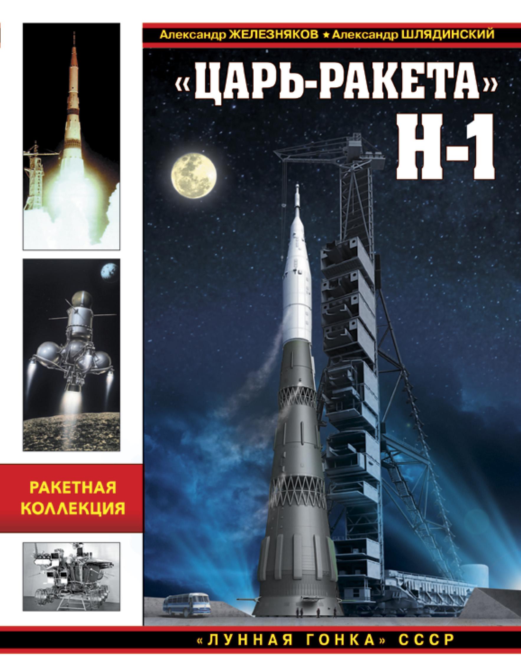 Александр Железняков Царь-ракета Н-1. Лунная гонка СССР