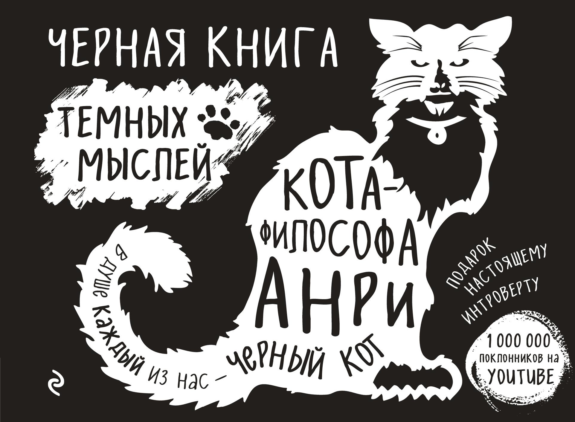 Черная книга темных мыслей кота-философа Анри