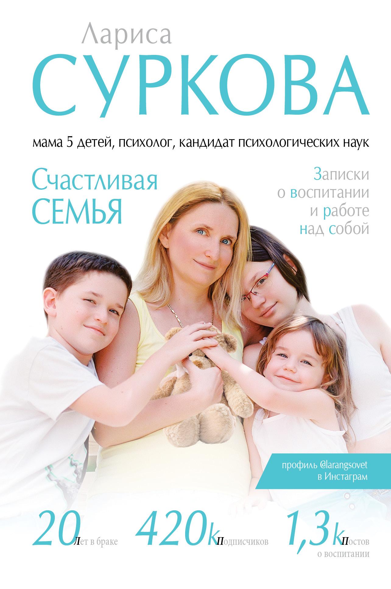 Счастливая семья: записки о воспитании и работе над собой