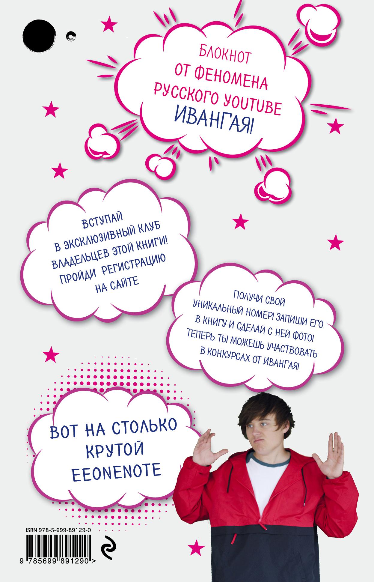 Хаю-хай, с вами ИванГай. Блокнот от Ивана Рудского