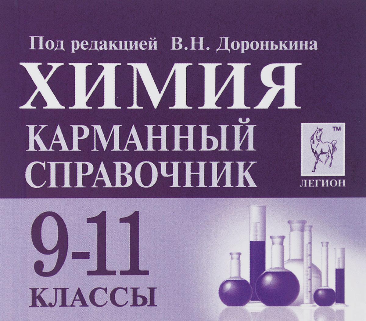 Химия. 9-11 классы. Карманный справочник (миниатюрное издание)