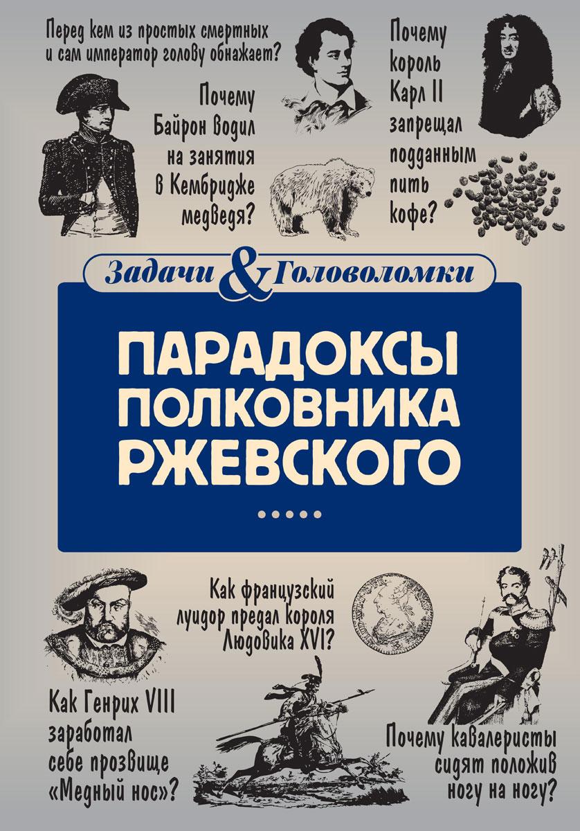 Парадоксы полковника Ржевского