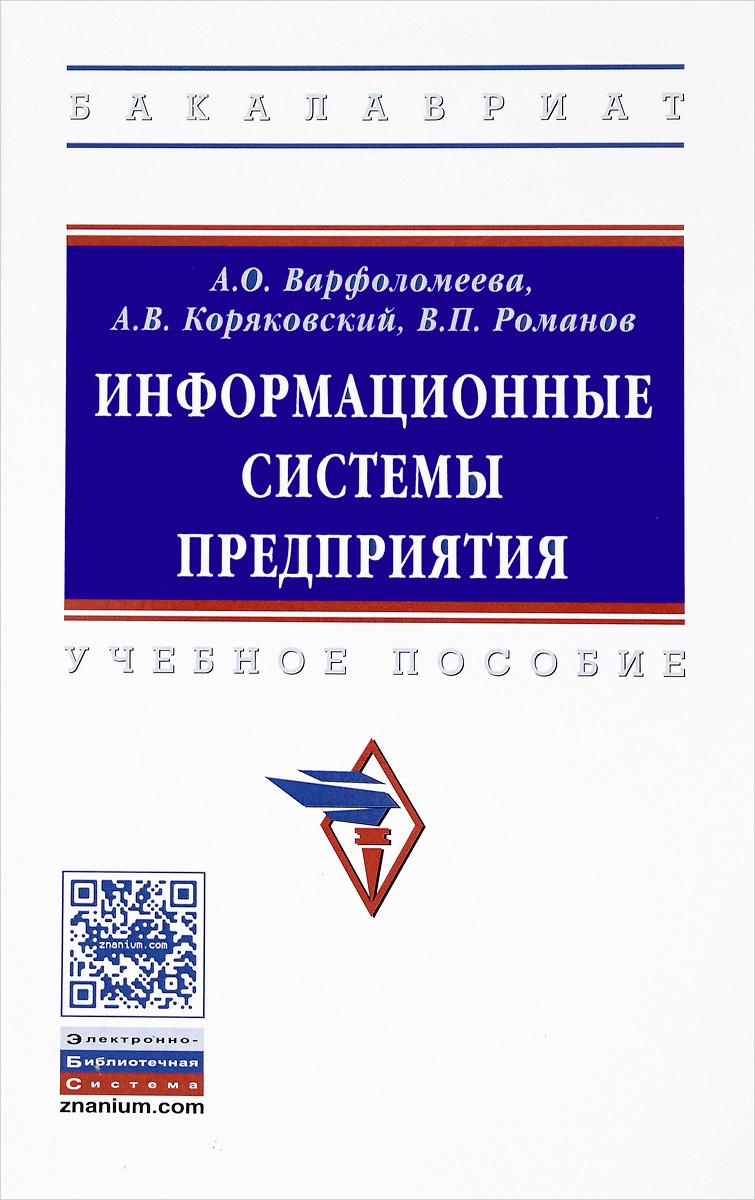 Информационные системы предприятия. Учебное пособие
