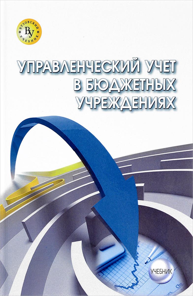 Управленческий учет в бюджетных учреждениях. Учебник