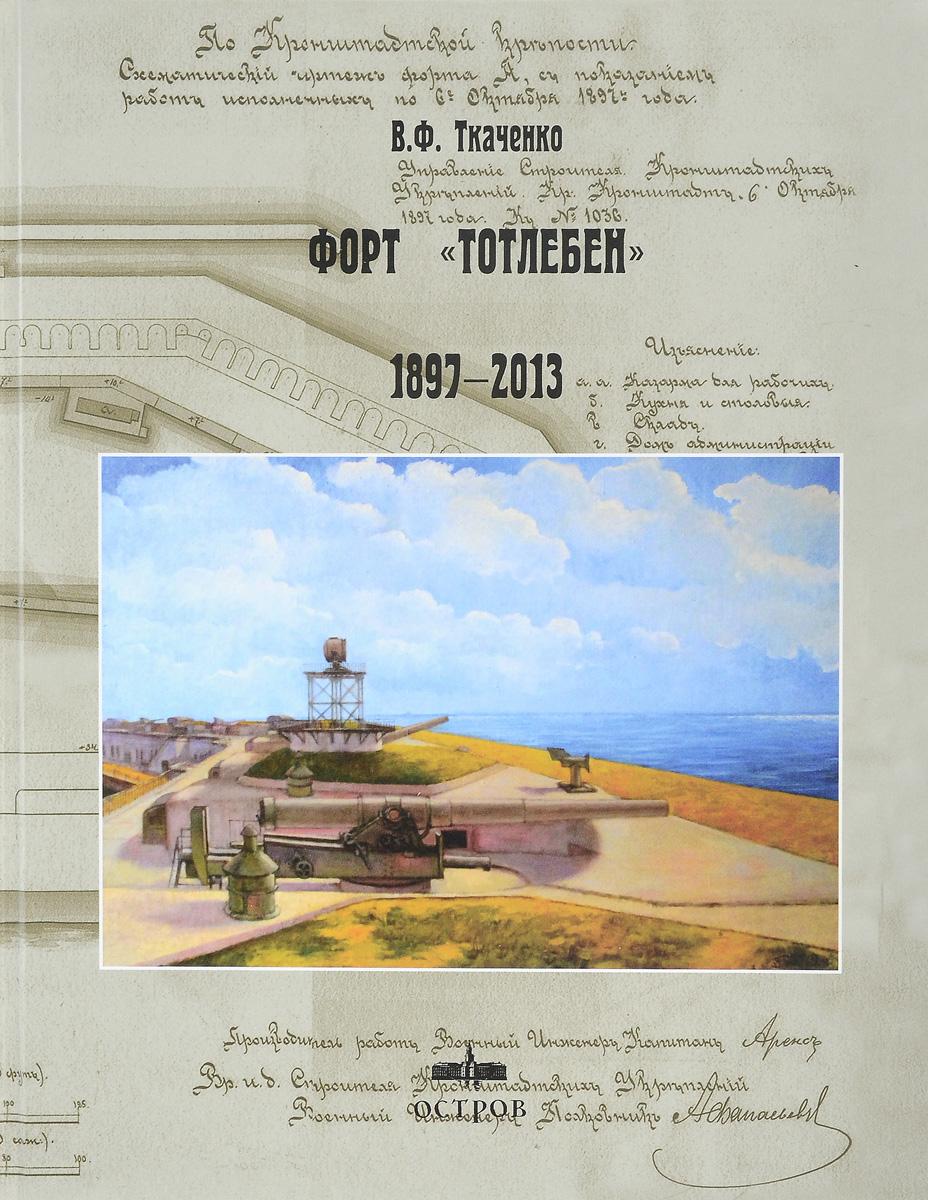 """Форт """"Тотлебен"""". 1897-2013"""