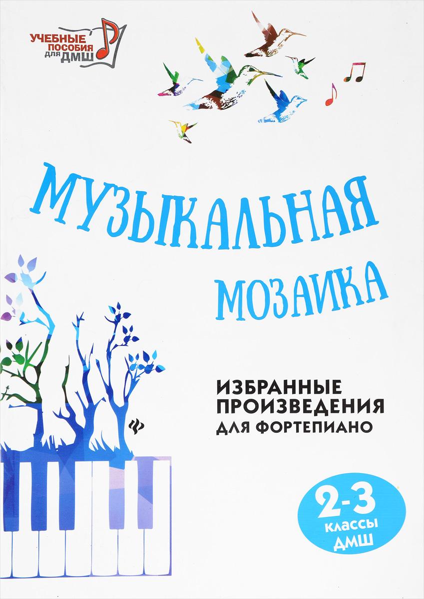 Музыкальная мозаика. Учебно-методическое пособие. Избранные произведения для фортепиано. 2-3 классы ДМШ