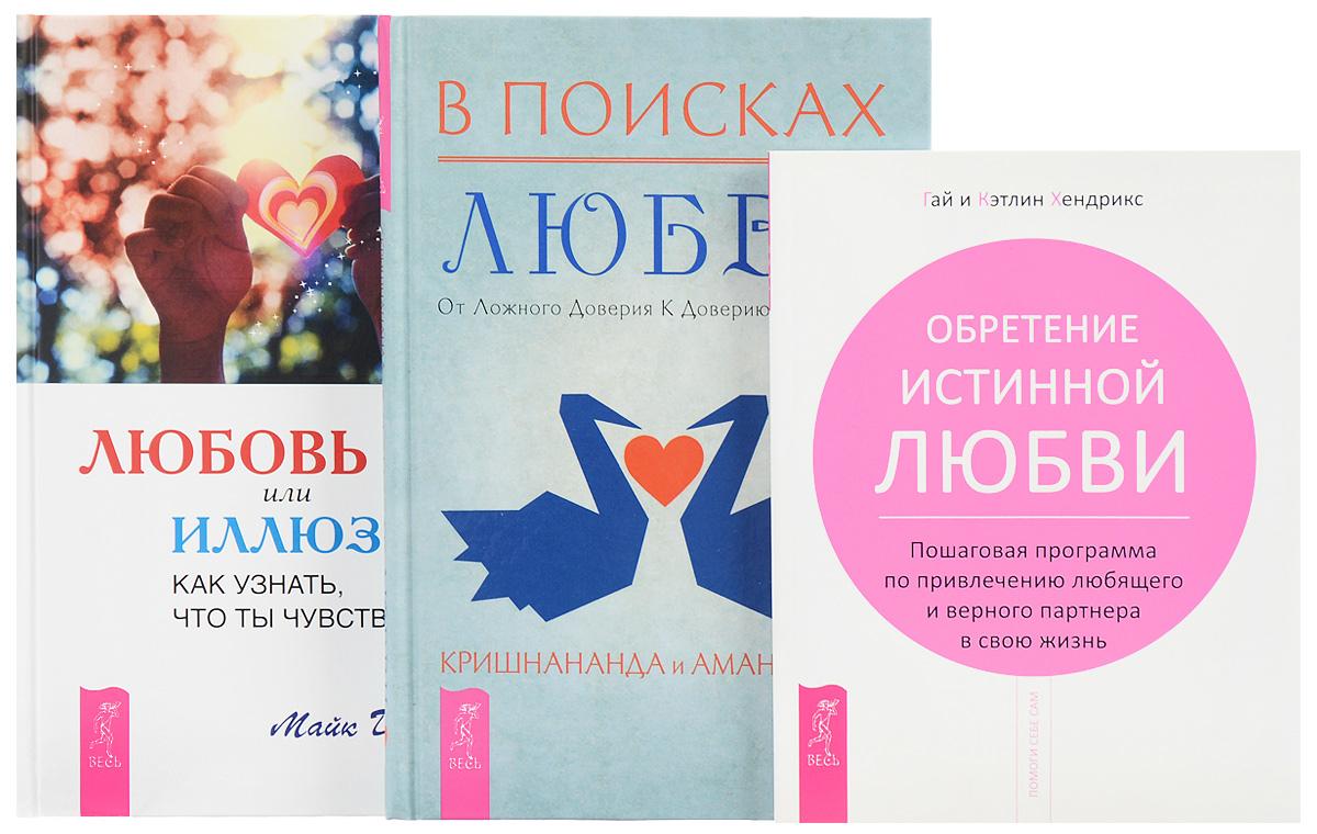 Любовь или иллюзия? В поисках любви. Обретение истинной любви (комплект из 3 книг)
