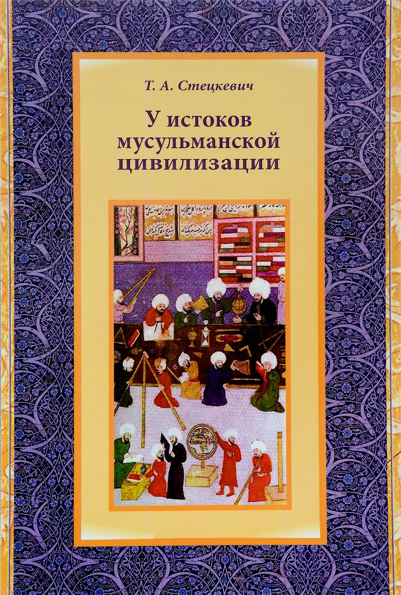 У истоков мусульманской цивилизации