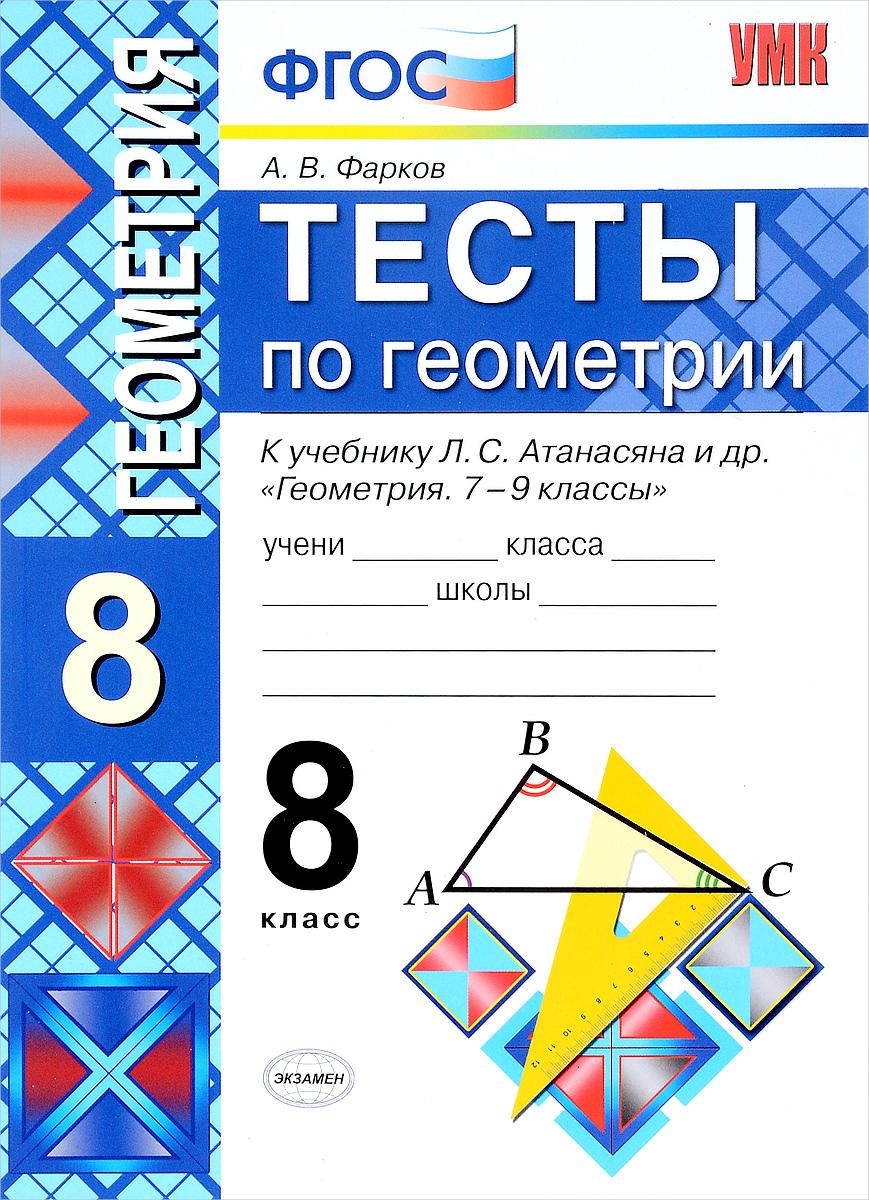 Геометрия. 8 класс. Тесты. К учебнику Л. С. Атанасяна и др.