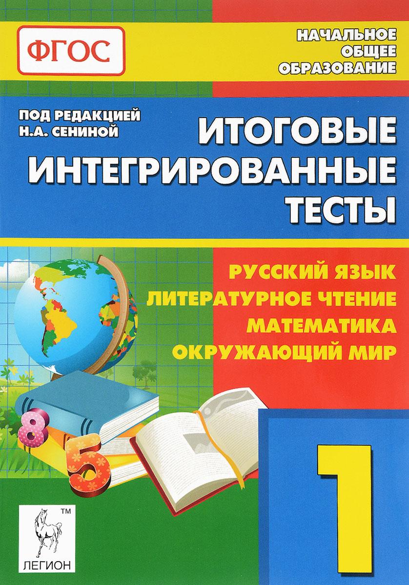Итоговые интегрированные тесты. 1 класс. Русский язык, литературное чтение, математика, окружающий мир