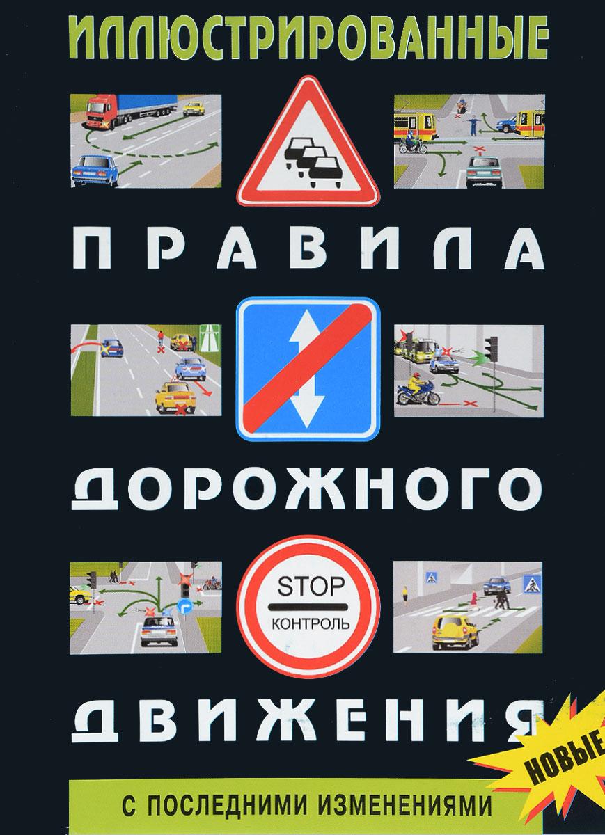 Иллюстрированные Правила дорожного движения Российской Федерации (С последними изменениями)