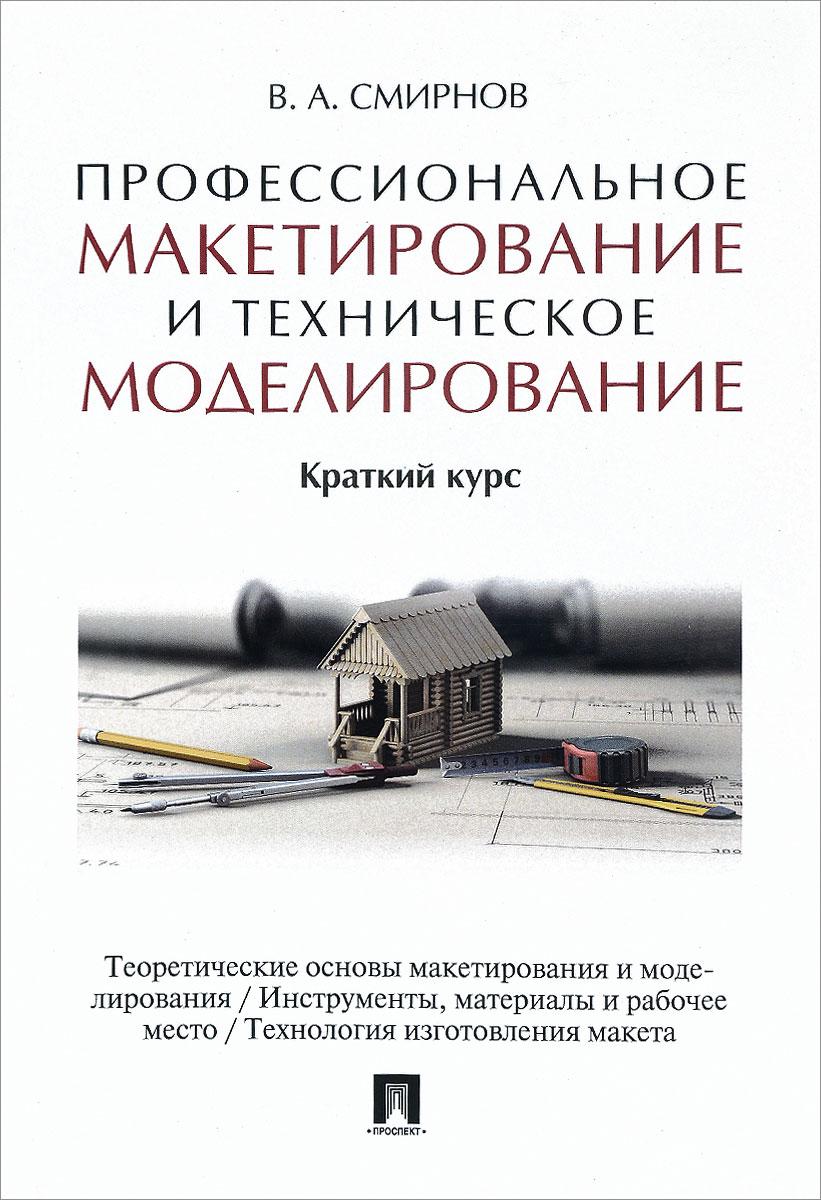 Профессиональное макетирование и техническое моделирование. Краткий курс. Учебное пособие