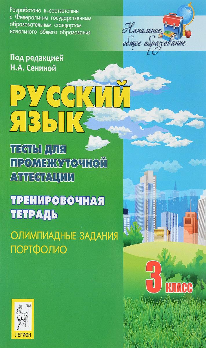 Русский язык. 3 класс. Промежуточная аттестация. Тренировочная тетрадь