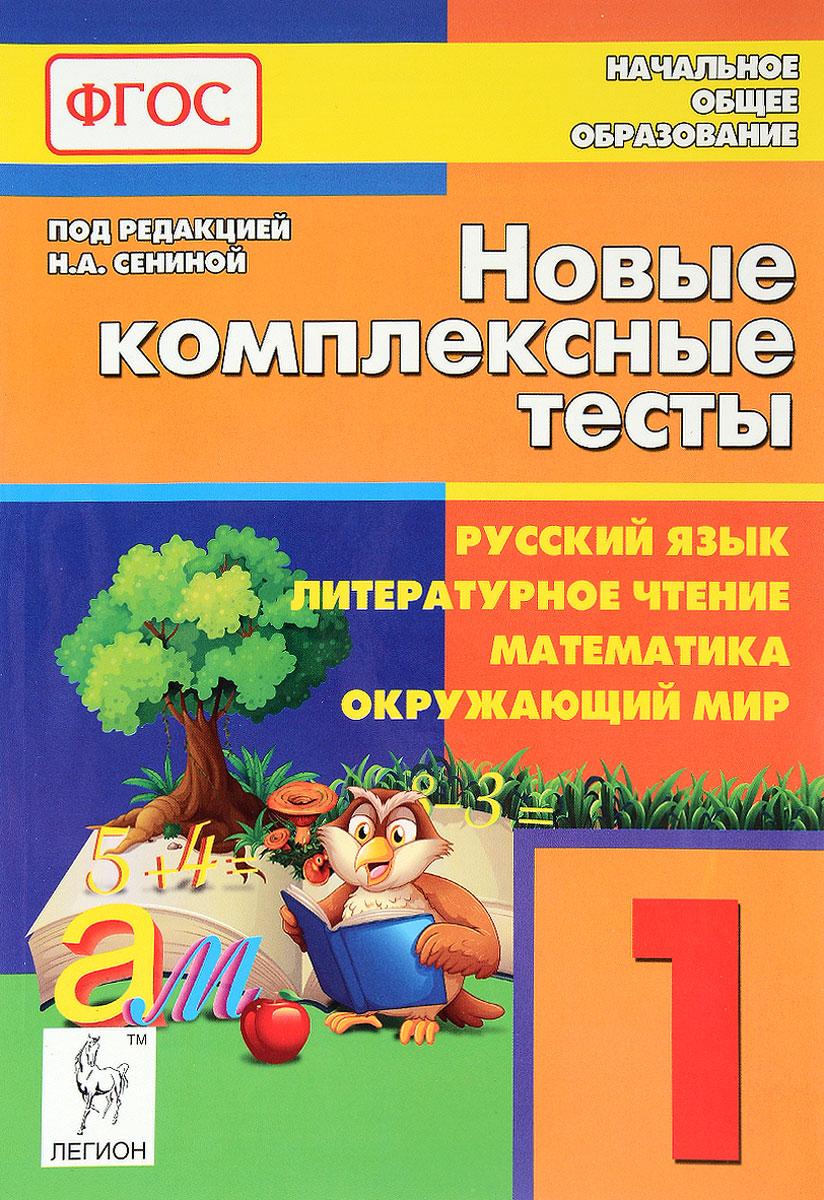 Русский язык. Литературное чтение. Математика. Окружающий мир. 1 класс. Новые комплексные тесты