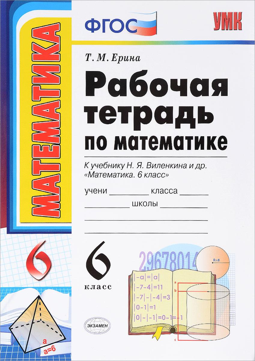 Математика. 6 класс. Рабочая тетрадь к учебнику Н. Я. Виленкина и др.