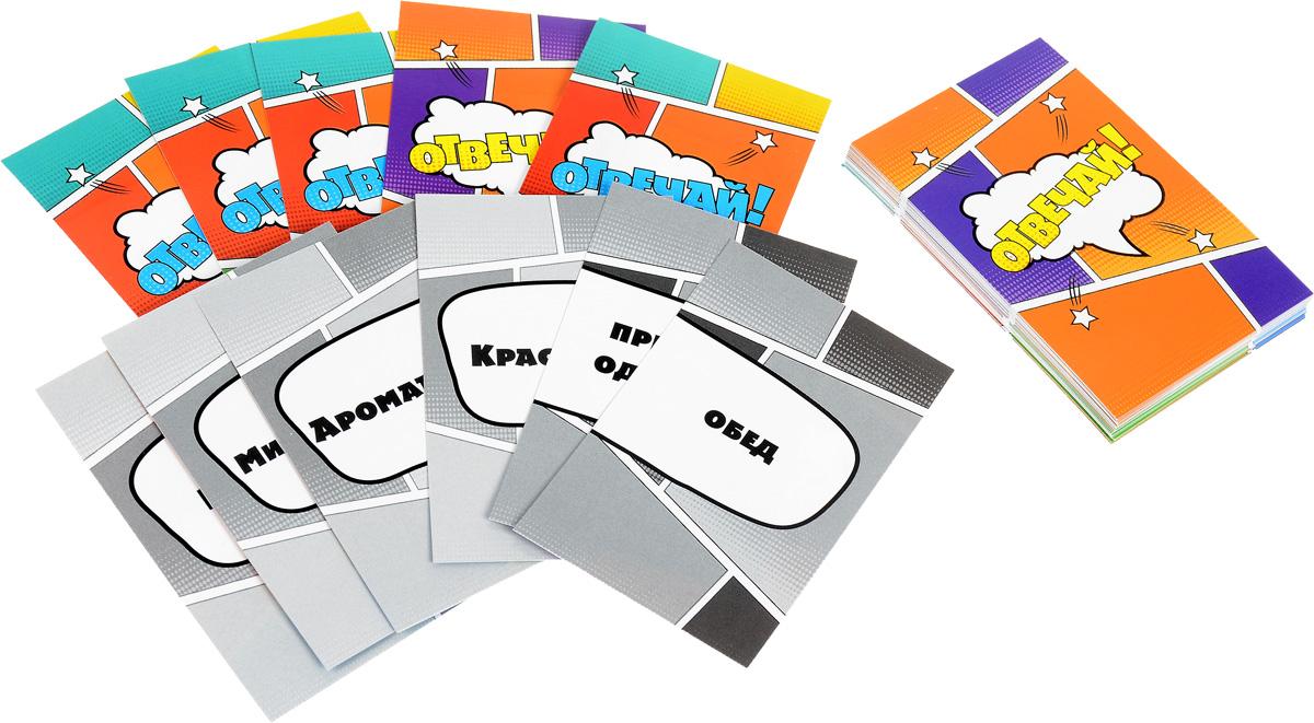 Отвечай! Лучшая игра для веселой компании (набор из 40 карточек)