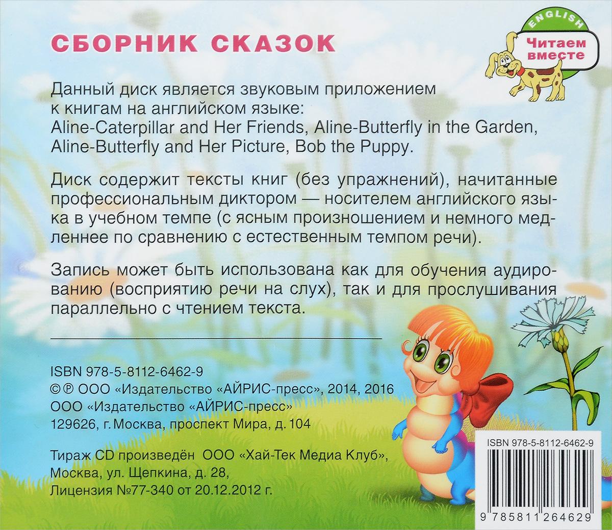 Сборник сказок. Читаем вместе. Уровень 1 (салатовый) + CD