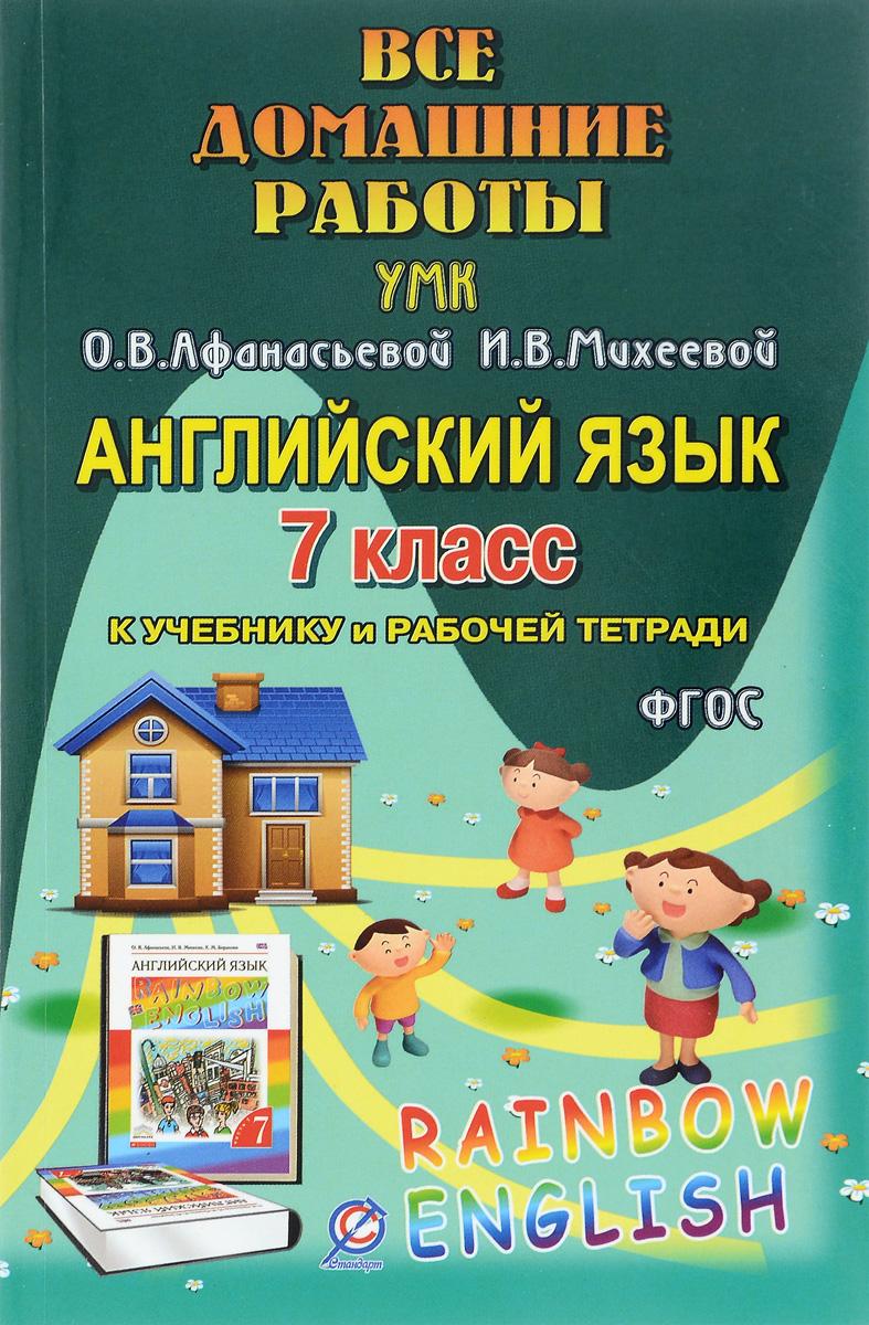 Английский язык. 7 класс. Все домашние работы. К УМК О. В. Афанасьевой, И. В. Михеевой, К. М. Барановой
