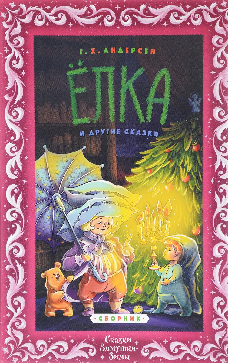 Елка и другие сказки