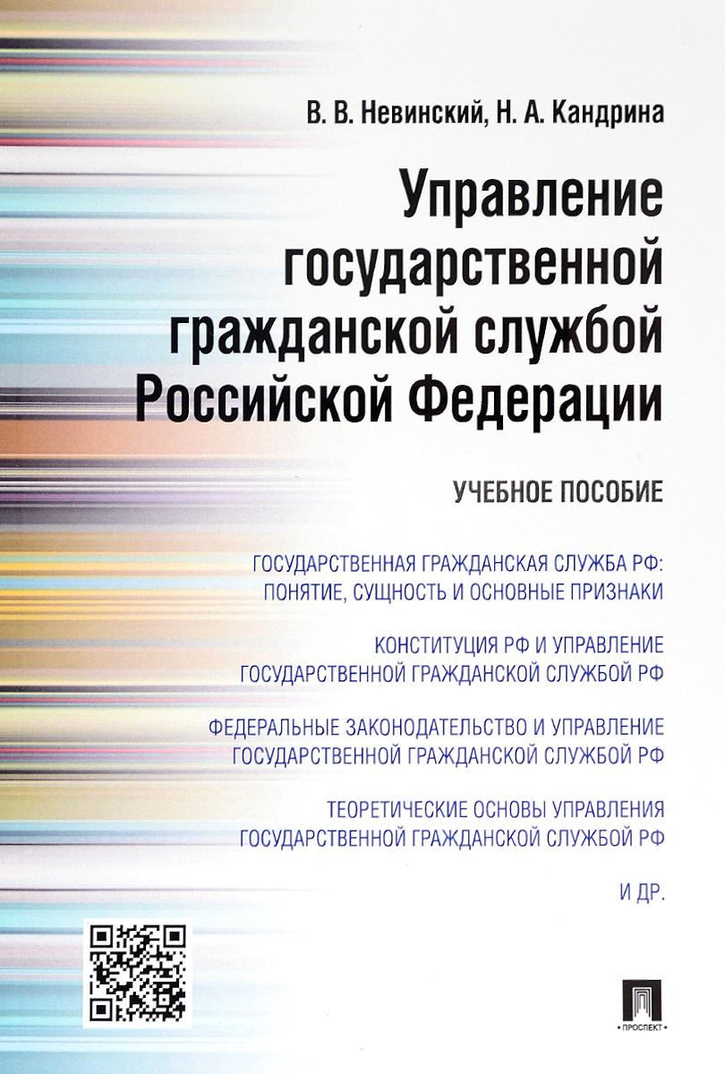 Управление государственной гражданской службой Российской Федерации