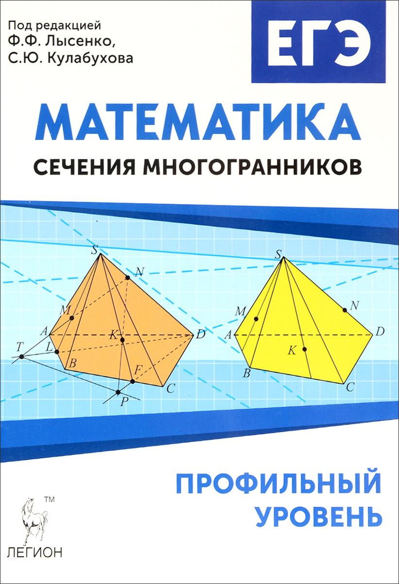 Математика. ЕГЭ. Сечения многогранников. Профильный уровень. Сечения многогранников