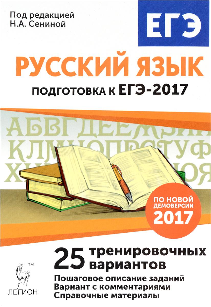 Русский язык. Подготовка к ЕГЭ-2017. 25 тренировочных вариантов по демоверсии 2017 года