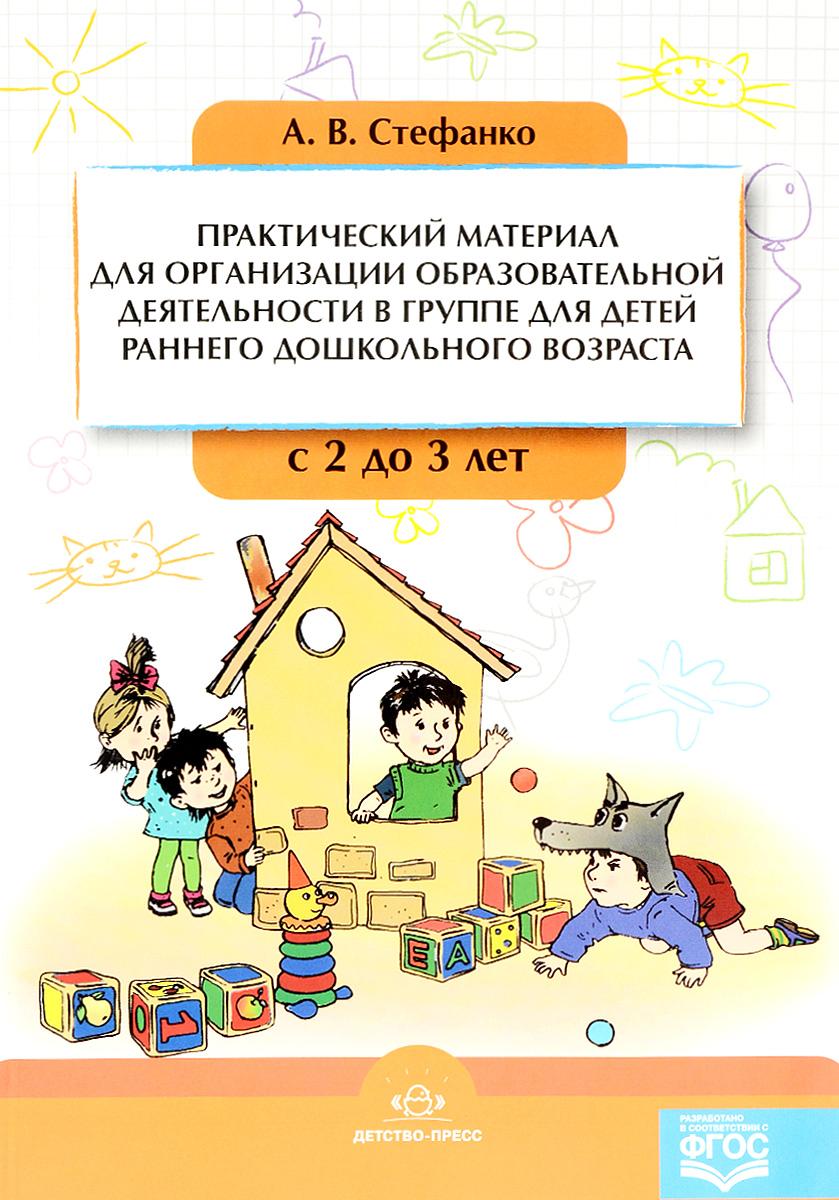 Практический материал для организации образовательной деятельности в группе для детей раннего дошкольного возраста. С 2 до 3 лет
