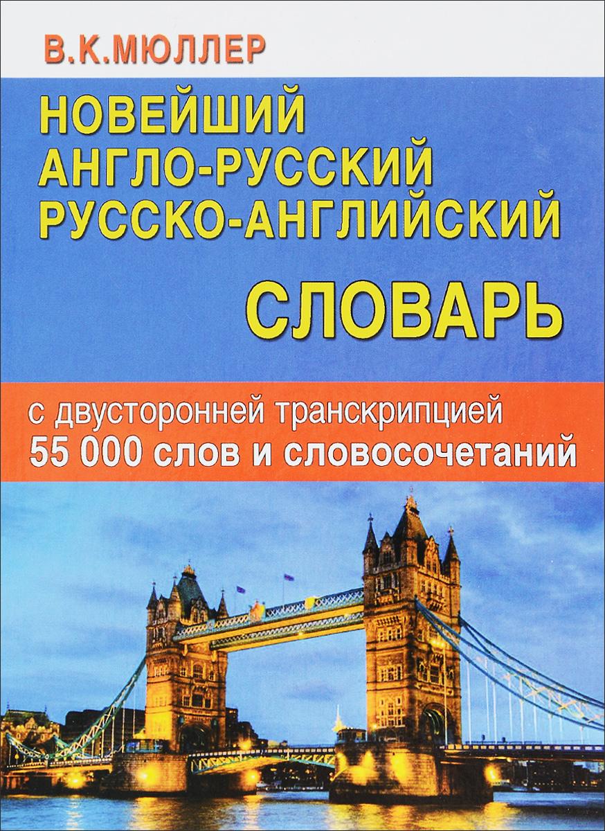 Новейший англо-русский русско-английский словарь с двусторонней транскрипцией 55 000 слов и словосочетаний