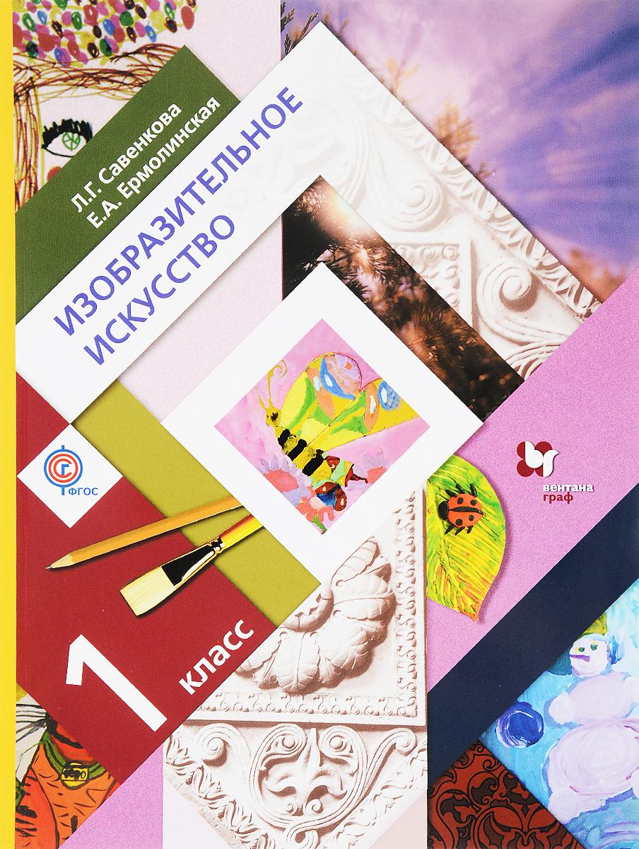 Изобразительное искусство. 1 класс. Учебник.