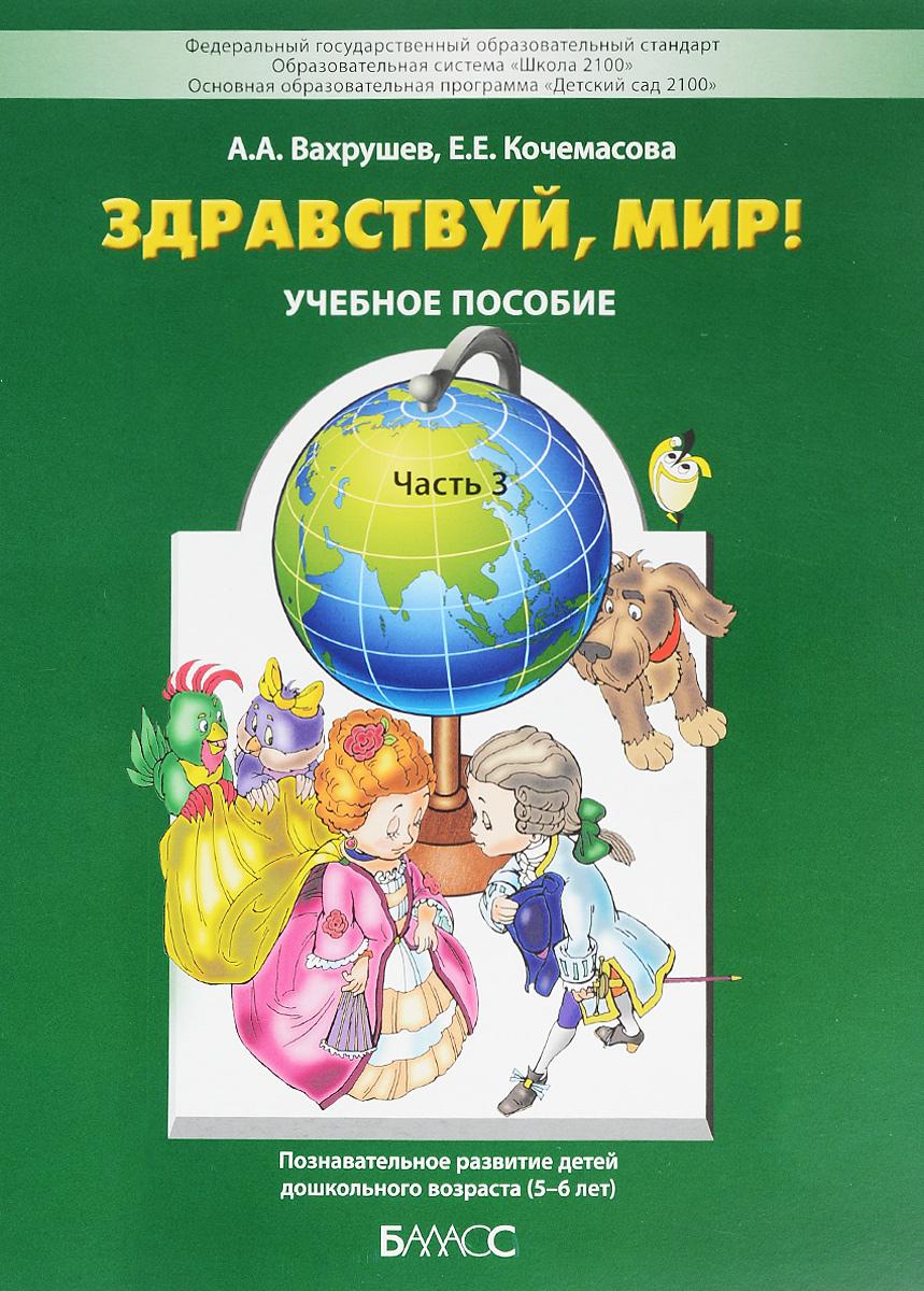 Здравствуй, мир! Учебное пособие. В 4 частях. Часть 3