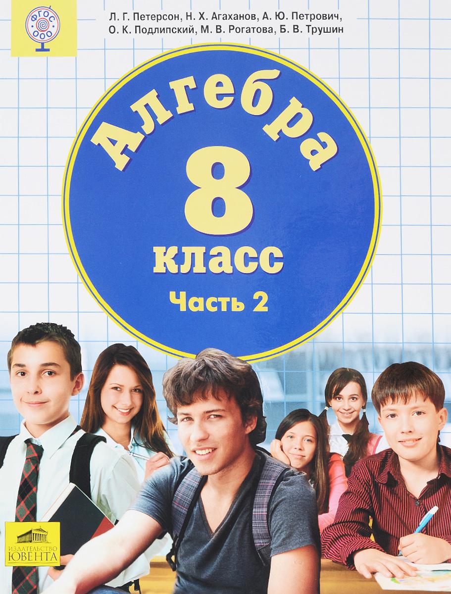Алгебра. 9 класс. Учебник. В 3 частях. Часть 2