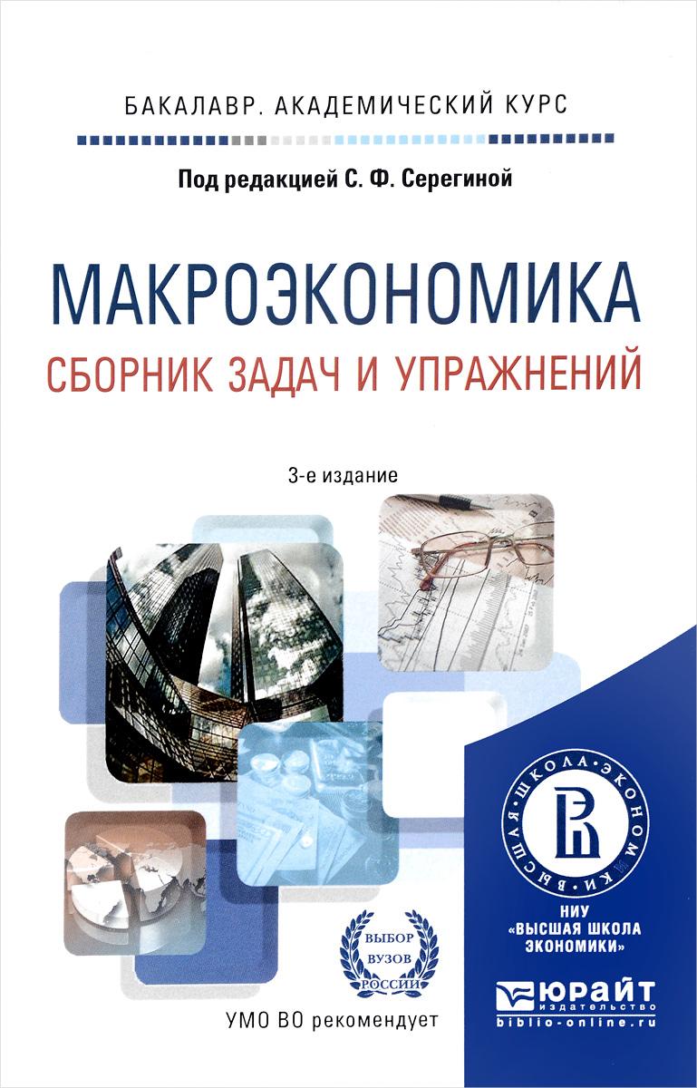 Макроэкономика. Сборник задач и упражнени. Учебное пособие