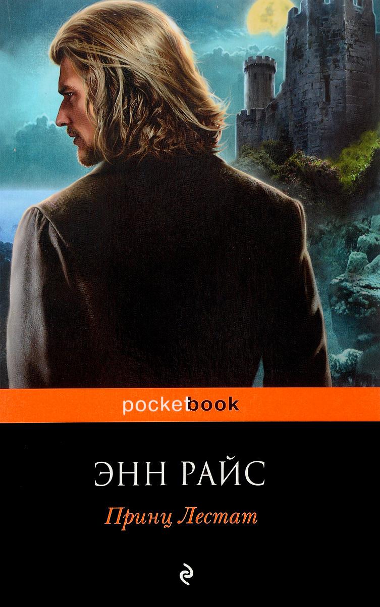 Принц Лестат