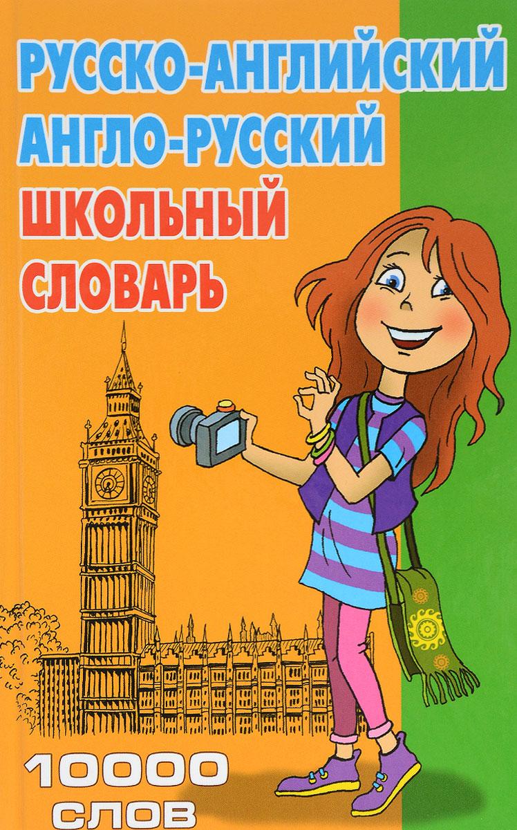 Русско-английский. Англо-русский школьный словарь