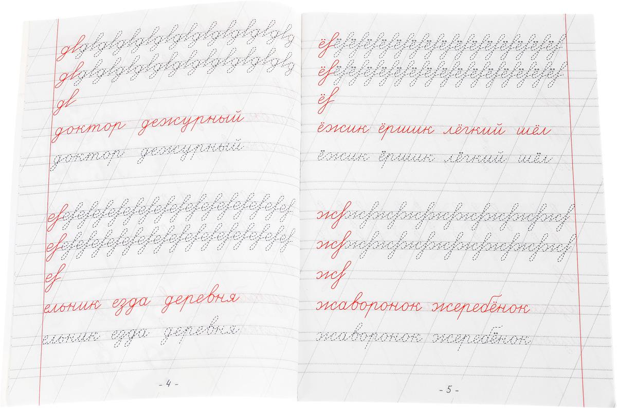 Пропись. Неразрывное написание строчных и прописных букв