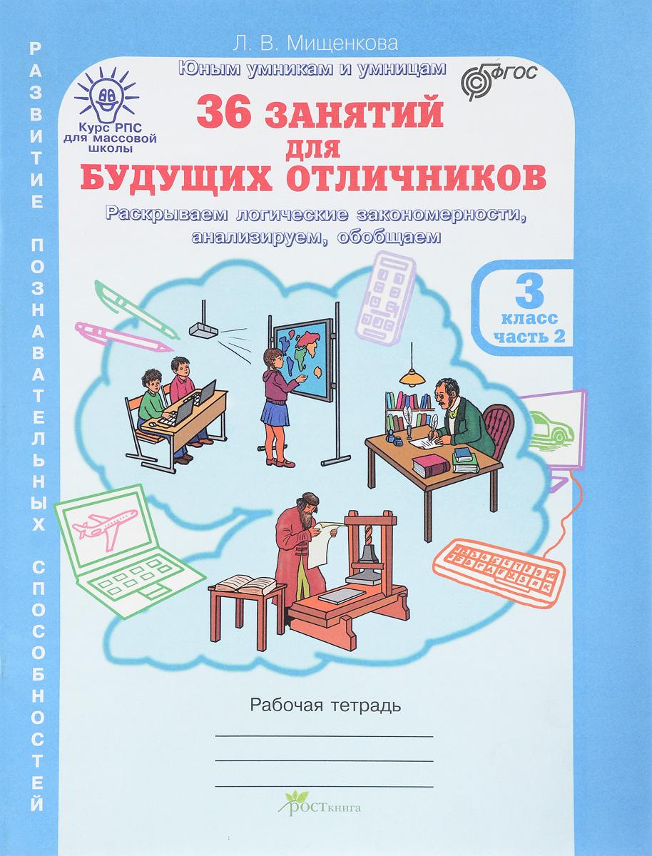 36 занятий для будущих отличников. 3 класс. Рабочая тетрадь. В 2 частях. Часть 2