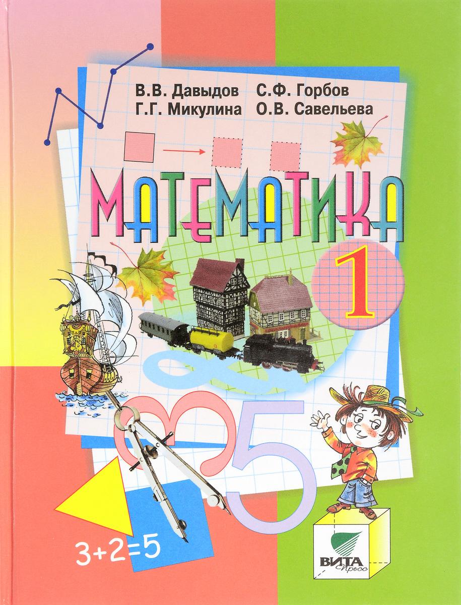 Математика. 1 класс. Учебник