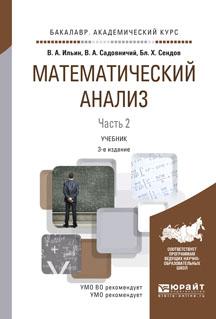 Математический анализ. Учебник. В 2 частях. Часть 2