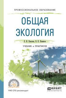 Общая экология. Учебник и практикум