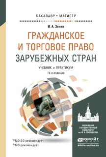 Гражданское и торговое право зарубежных стран. Учебник и практикум