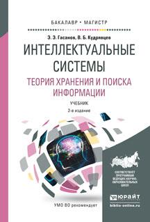 Интеллектуальные системы. Теория хранения и поиска информации. Учебник