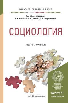 Социология. Учебник и практикум