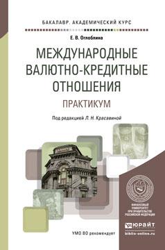 Международные валютно-кредитные отношения. Практикум. Учебное пособие