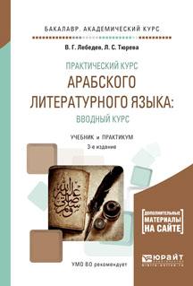 Практический курс арабского литературного языка. Вводный курс. Учебник и практикум