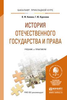 История отечественного государства и права. Учебник и практикум